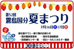 旭交通夏祭り.png
