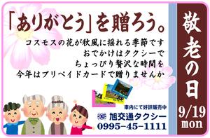 旭交通敬老の日.png