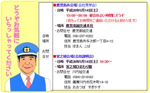 旭交通求人1.png