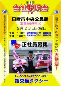 旭交通求人2017川内.png