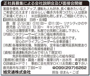 旭交通求人201802.png