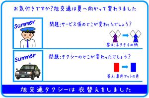 旭交通衣替え.png