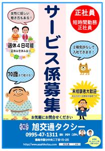 旭交通説明会.png