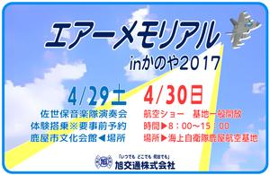 旭交通鹿屋2017.png
