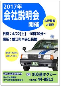 旭交通鹿屋会社説明会42222.png
