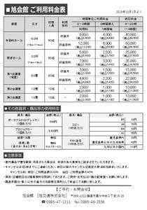 旭会館ご利用料金表.jpg