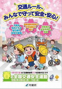 春の全国交通安全運動ポスター.jpg