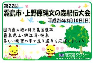 縄文の森駅伝大会.png