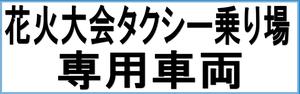 花火大会.png