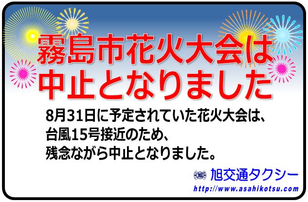 花火大会中止.png