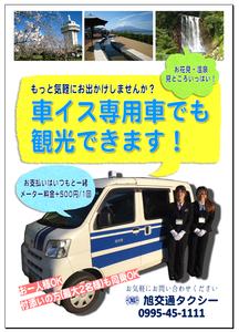 車イスタクシー観光1.png