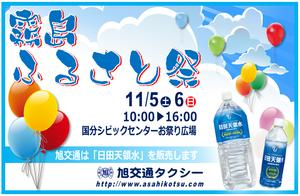 霧島ふるさと祭2016.png