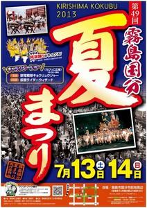 霧島国分夏まつり2013.jpg