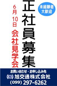 鹿児島会社説明会.png