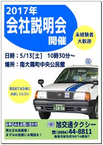 鹿屋旭交通2017.png
