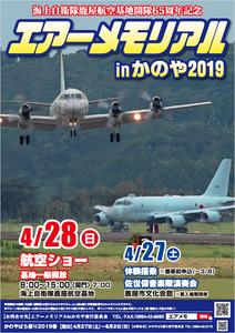 air_memorial2019.jpg