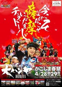 daihanya1.jpg