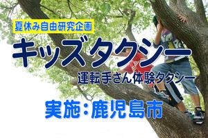 kagoshimakikaku3.png