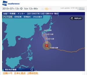 taifuu20150713.png