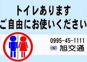 toiletお知らせ.png